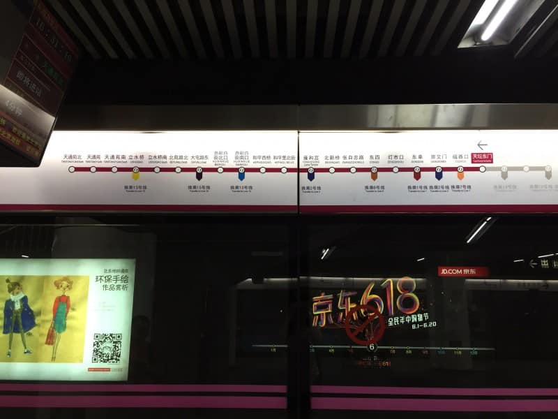 How to Use the Metro (Subway) in Beijing - Global Storybook