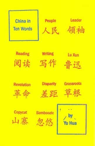 China in Ten Words by Yu Hua