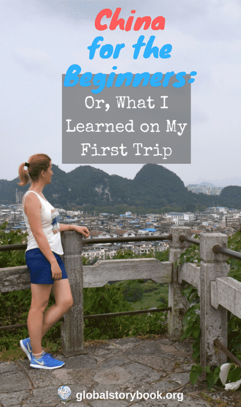 China for the Beginners: or, What I Learned on My First Trip