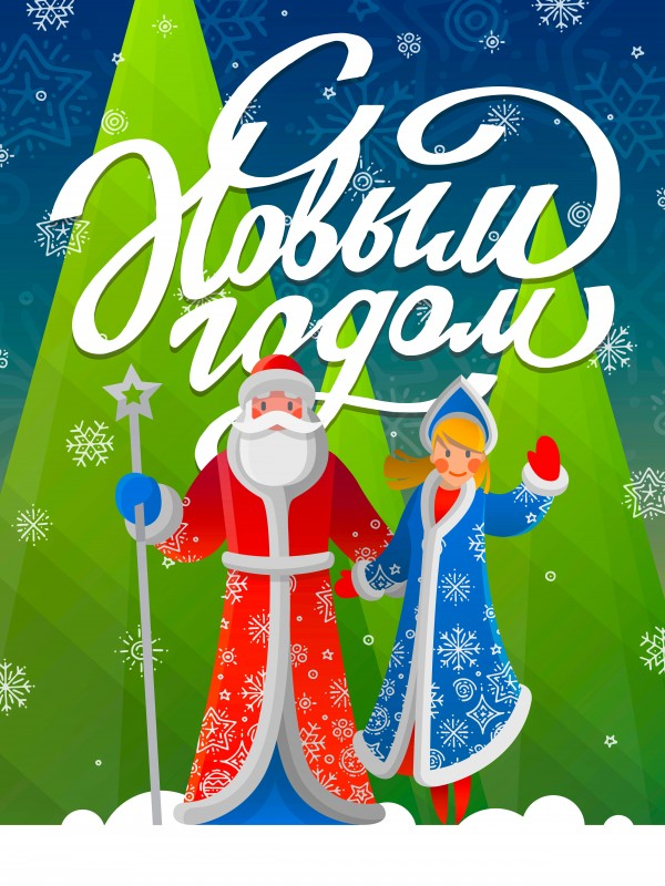 Ded Moroz and Snegurochka - New Year in Russia - Global Storybook